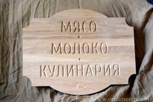 Деревянные вывески и таблички