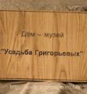 Деревянные таблички